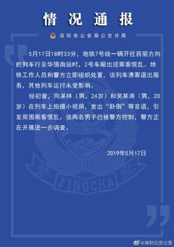 图片来源:广东省深圳市公安局公交分局官方微博