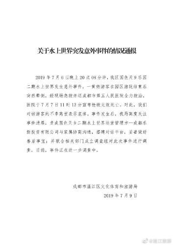 图片来源:成都市温江区旅游局官方微博