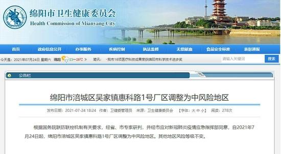 绵阳市涪城区吴家镇惠科路1号厂区调整为中风险地区