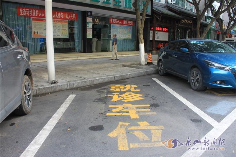 柏杨社区卫生站外的专用车位