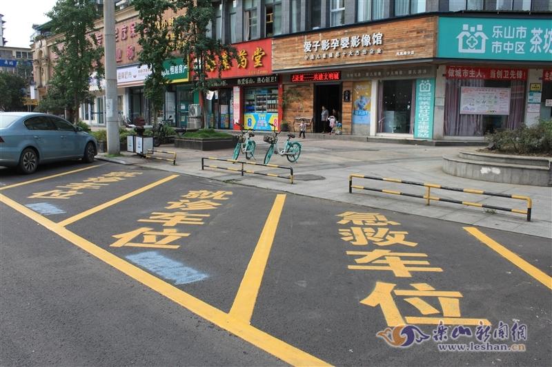 茶坊社区卫生服务站外的专用车位