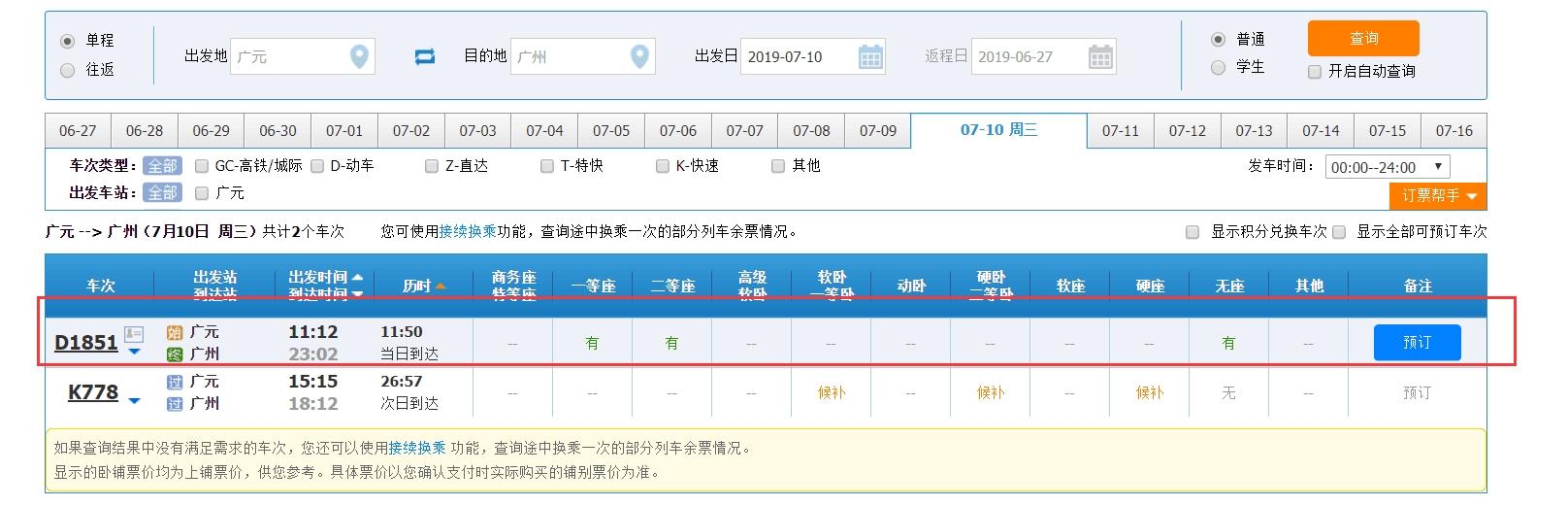 节约15小时!7月10日起广元将开行直达广州动车