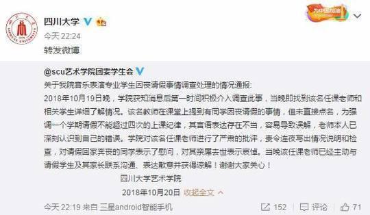 川大艺术学院老师拒学生请丧假并有不当言辞 校方责令教师写检