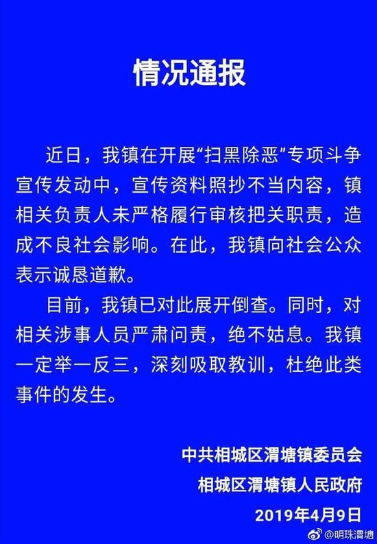 ▲渭塘镇政府的官方通报。