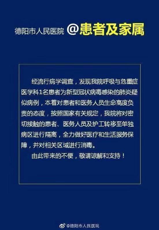 德阳新增4例确诊患者活动轨迹公布 网传海油内科大楼被封不实