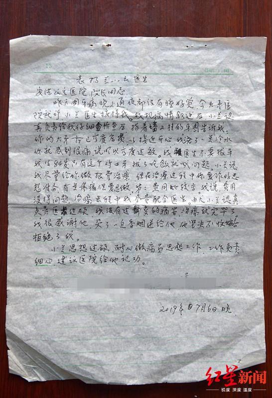 """八旬大爷""""硬核感谢信""""火了 网友纷纷点赞:新时代医患"""