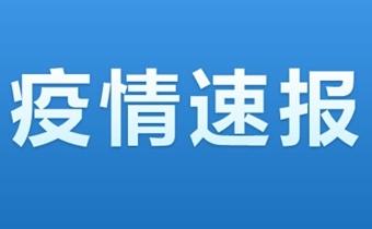 """成都昨日新增境外输入""""4+1"""",详情公布"""