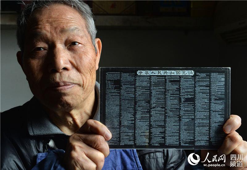 内江88岁老人在长23厘米宽14厘米峡石上微刻《宪法》全文
