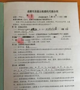 房东与川华居鑫房地产经纪有限公司签订的房屋出租委托代理合同。