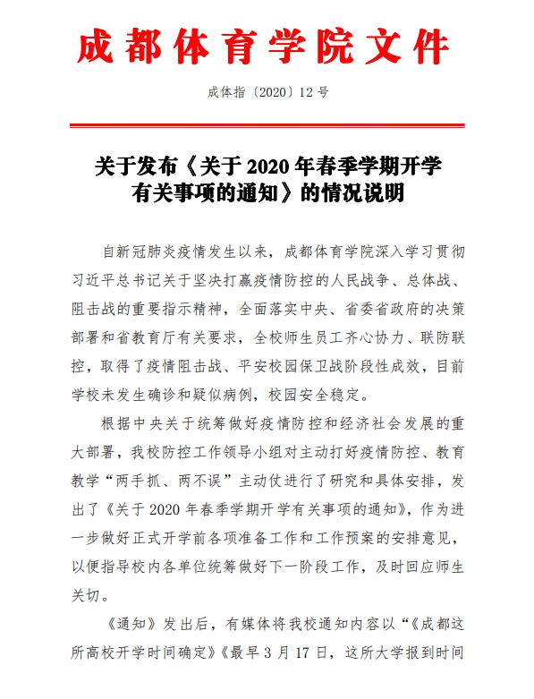 辟谣!网传成都体育学院将于3月17日开学为不实消息