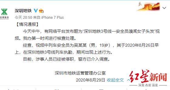 深圳地铁19岁安全员偷闻女乘客头发 回应:已停职,警方已介入