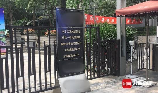 张威居住的高端小区住着600户居民,由于地理位置好,最高峰时开了近百家民宿。