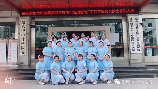 蓬安中山骨科医院庆祝护士节