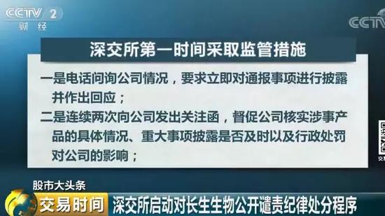 深交所启动对长生生物公开谴责纪律处分程序,在第一时间采取监管措施:
