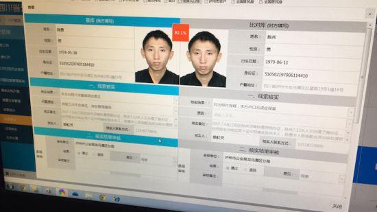 一张照片两张身份证共用 泸州两兄弟户口被冻结