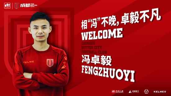 成都兴城足球俱乐部官方宣布了冯卓毅的加盟