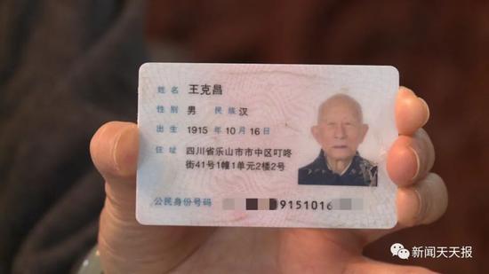 五世同堂享天伦 乐山这位百岁老人讲述长寿秘诀