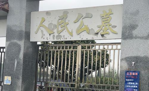 女子母亲墓地被毁后恢复 民政局:村委买卖墓地违法