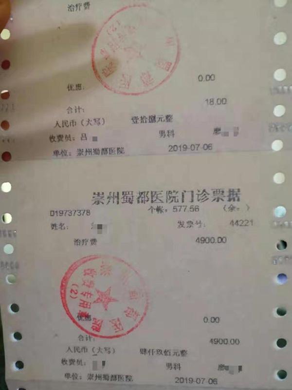 手术门诊票据花费7000多元 本文图均为 受访者供图