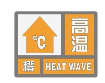 太热了!雅安发布高温橙色预警 雨城区35℃以上