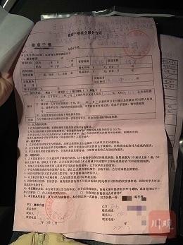 刘苹与酒店方签订的服务合同