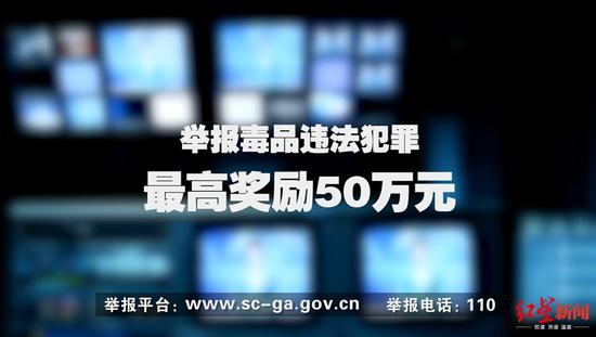成都发布多段禁毒公益广告 举报毒品违法犯罪最高奖励50万元