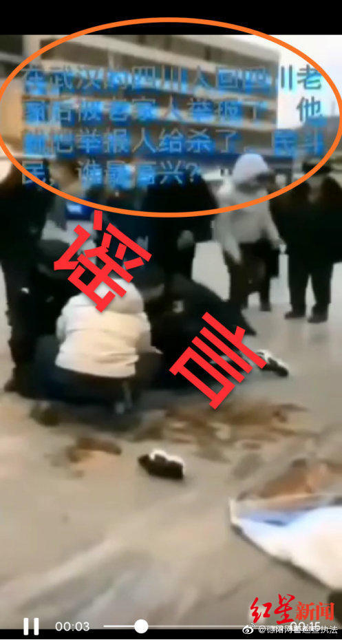 四川罗江一起刑事案件被网友造谣 警方辟谣