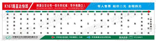 K167路线路走向及停靠站点: