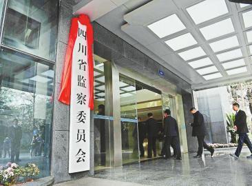 四川省监察委员会挂牌成立3个多月 新机关有何新气象