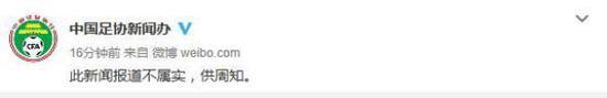 足协官方微博辟谣。