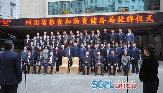 四川省粮食和物资储备局挂牌