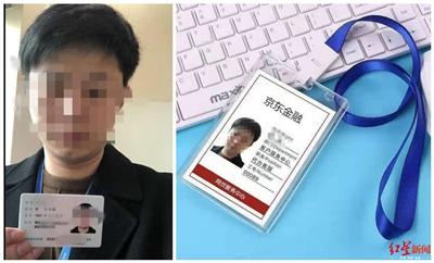 """自称""""京东金融工作人员""""发来的个人身份证明"""