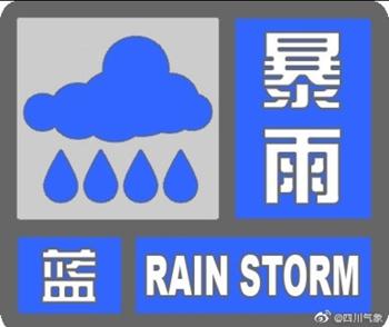 19日晚到20日 四川5市暴雨继续