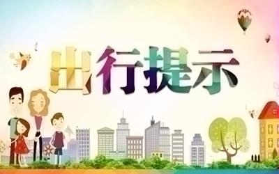四川省文化和旅游厅发布春节假期出行温馨提示