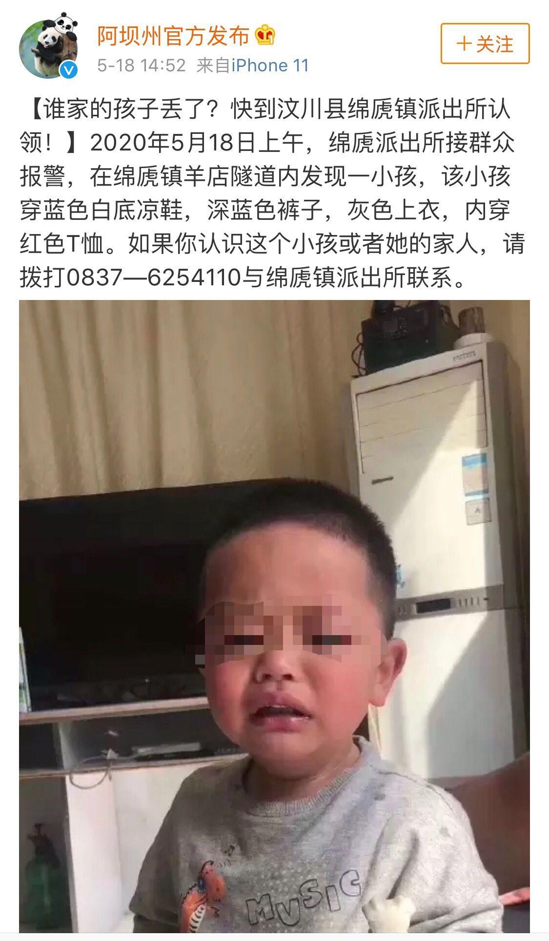 四川2岁男童独自出现在隧道 警方:已找到父母调查情况