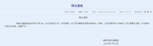 黄骅市人民政府网站截图