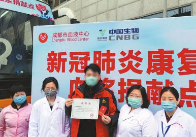 四川省首次采集新冠肺炎康复者恢复期血浆 将用于重症危重症患