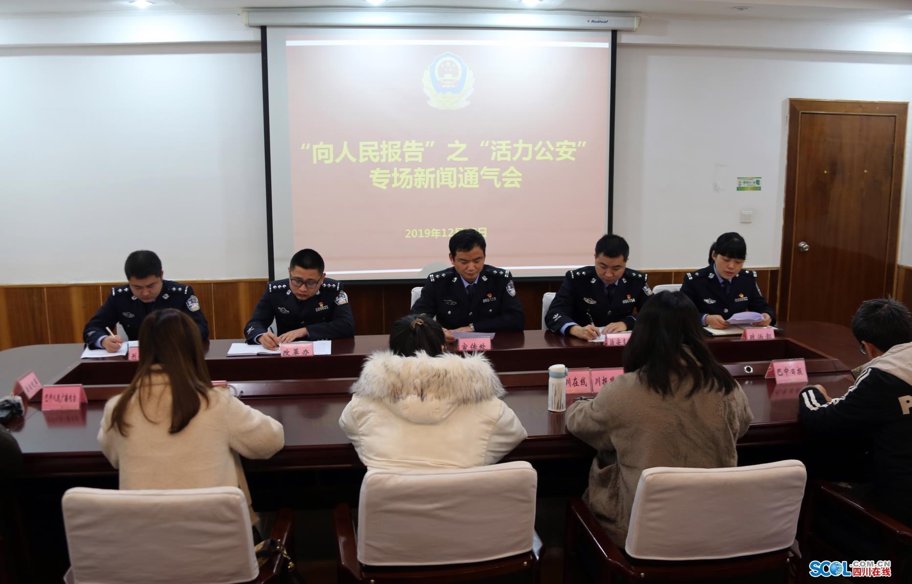 巴中公安打击电信网络诈骗犯罪取得显著成效 今年共破案202件