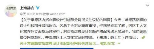 资料图:上海市静安区微博截图