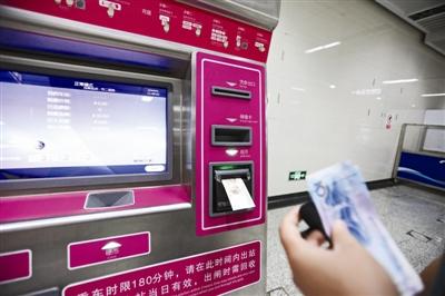 地铁自助充值机认不出新版人民币 工作人员:近期将进行升级