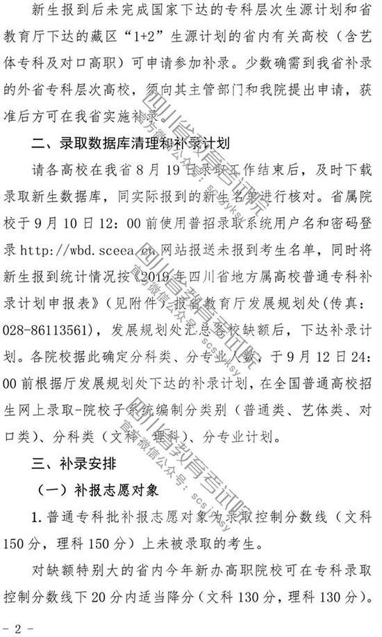 四川省2019年普通高校专科层次补录通知来了