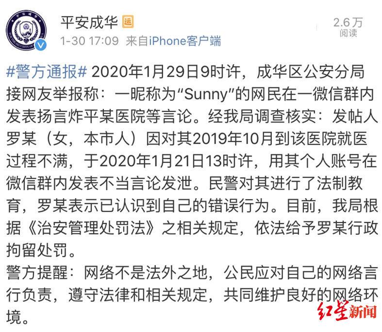 """女子微信群内扬言""""炸平医院"""" 被警方依法行政拘留"""
