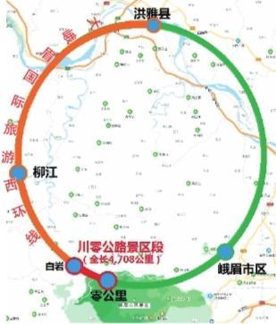 """川零公路景区段建成后,大峨眉国际旅游环线将正式""""打通"""" 记者宋雪制图"""