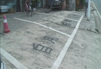 停车位被商家写上自用 市民觉得不合理