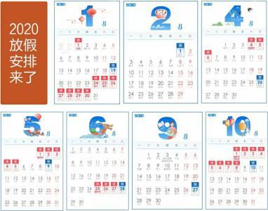 2020年节假日放假安排公布 五一假期5天国庆中秋再迎8连休