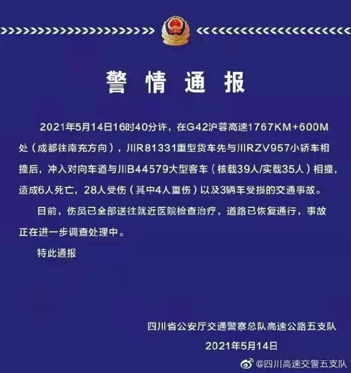 沪蓉高速南充境内发生交通事故 6死28伤