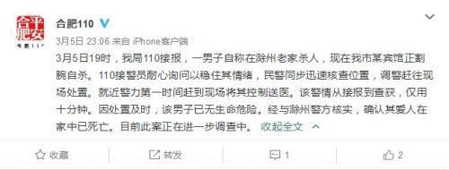 男子自杀时报警自称曾在老家杀人 被警方控制送医