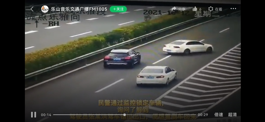 错过下道出口,12年老司机神操作 高速倒车险酿祸