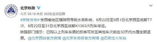 受水害影响 北京西至成都两趟列车22日起停运十余天