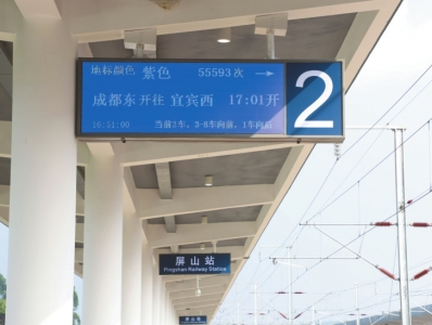 乐山至兴文段经停屏山站。